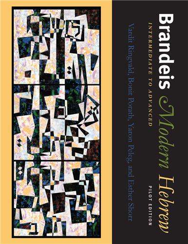 Book cover image for Brandeis Modern Hebrew, Intermediate to Advanced