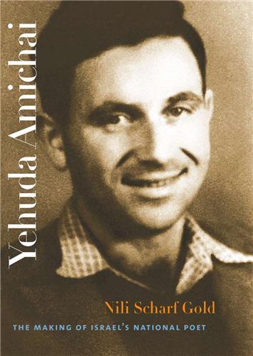 Book cover for Yehuda Amichai